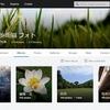 Flickrで、フォトアルバムを作成。