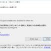 Office365 Offcatが5月にEOSとなるようです。そしてようこそSaRaの世界へ