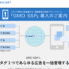 GMO SSPが実は個人でも大丈夫らしい