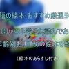 【英語の絵本 おすすめ厳選50冊!】幼稚園から小学生の子供に読んであげたい英語の絵本 後編