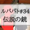 【ルパパト】34話「伝説の銃」あらすじ&感想【ネタバレあり】