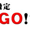 超特殊挙動の「設定GO」とは!?懐かしの名機復活!!