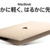 MacBook2017にi5、i7が来たと喜んでいた私をガッカリさせた衝撃の事実