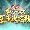 ダビマス 第36回公式BC結果!!!&第5回ダビマス王座決定戦予選宝塚記念に向けて!!!