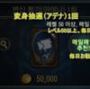 希少(青)への道
