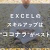 """EXCELのスキルアップは""""ココナラ""""がベスト"""
