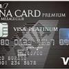 【ANA VISAカード】プラチナカードを使ってみて、本当に持つ意味は有るのか?高額年会費をメリットが跳ね返せるか、シンプルに考えてみた