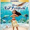 台風回避と『モアナと伝説の海』
