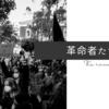 【海外記事より】革命者たち