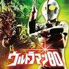ウルトラマン80 15話「悪魔博士の実験室」 〜怪獣レクイエム・広報班セラ登場