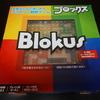 【ブロックスのレビュー】おすすめボードゲーム・老若男女幅広く遊べる単純明快なパズルゲーム!