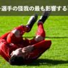 サッカー選手の怪我は何が原因で起こるのか。【前編】