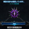 【MU Legend】時空の狭間暴走の予想とご協力のお願い