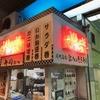 金沢ならでは  ご当地グルメ 「一風変わったお寿司屋さん」