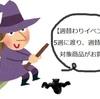 【10月のSHOPイベント】