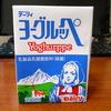 白くない乳酸菌飲料・・・デーリィ南日本酪農協同株式会社のヨーグルッペを飲んだぜ!
