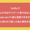 UniRxでReactivePropertyのSubscribeにラムダ式が使えない