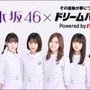 乃木坂46とお仕事しませんか?乃木坂46の番組制作サポートスタッフ募集中!