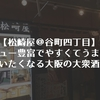 【松崎屋@谷町四丁目】メニュー豊富でやすくてうまい!通いたくなる大阪の大衆酒場