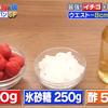 「教えてもらう前と後」で放送されたイチゴ特集 イチゴはダイエットにも良い!
