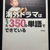 英語話せるようになりたいなら、とりあえずこれ読んで!