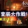 【フォーゴットン・アン】「奪還大作戦(バレバレの変装)」#8
