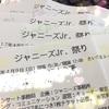 Jr.祭り@さいたまスーパーアリーナ*感想ときどきポエム