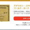 アメリカン・エキスプレス・ゴールドカードの解約して再入会でも入会ポイントをもらえる?33000ポイントが欲しい!
