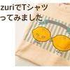 suzuriでTシャツ買ってみました
