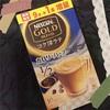 【カフェ・コンビニコーヒー】私でもできる節約