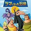 【Disney+】『ラマになった王様』