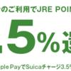 【モバイルSuica】iPhoneユーザーは2019年4月30日までKyashではなくビューカード&ApplePayがお得な件