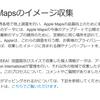 Apple、日本でもApple Mapsのイメージ収集を開始