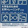 河野龍也他編著『大学生のための文学トレーニング―近代編』(2012)