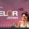バチェラー・ジャパン シーズン3がついに配信開始!今回も女同士のドロドロバトルが勃発しそう!