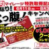 いきなりステーキで肉マイレージカードを作ると1,000円クーポンがもらえる!太っ腹キャンペーン!