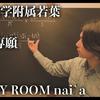 《過去問》福岡大学附属若葉|数学|2019|専願|大問1