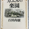 百田尚樹「カエルの楽園」上級国民作家が送る一般国民には絶対にお勧め出来ない怪書