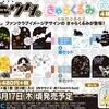 ツキウタ。 きゃらくるみ 春・夏・秋・冬セット 2016年3月発売予定