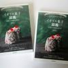 自著『イギリス菓子図鑑』、台湾で翻訳本の出版が決定!