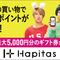 【ハピタス】最大5,000円分のAmazonギフト券が総勢2,500名に!新規会員登録プレゼントキャンペーン!