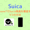 【Suica】iPhone7でSuica残高を確認する5つの方法【iPhone歴5年】