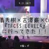 【福レポ】東儀秀樹×古澤巌×cobaさんのコンサート『TFC55 LEVEL4』に行ってきました!(@白河コミネス)
