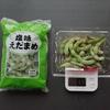 毎日100 gの緑黄色=枝豆