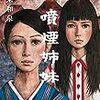 【レビュー】噴煙姉妹: 名梁和泉