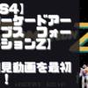 【初見動画】PS4【アーケードアーカイブス フォーメーションZ】を遊んでみての感想!