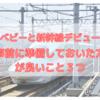 ベビーと新幹線デビュー!事前に準備しておいた方がいいこと3つ!