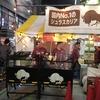 新宿サンバシュラスコフェス~お肉を食べよう!~