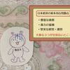 【独女の学び:日本経済の問題点】資源無き日本の怠慢経営~論語に学ぶ
