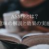 ASMRとは? 意味の解説と効果の実感